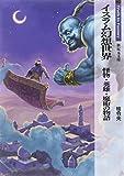 イスラム幻想世界 怪物・英雄・魔術の物語 Truth In Fantasy
