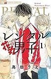 レンタル花丸男子 (1) (フラワーコミックスアルファ)