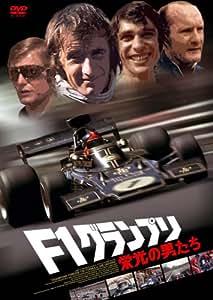 F1グランプリ 栄光の男たち [DVD]