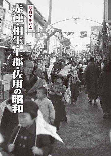 赤穂・相生・上郡・佐用の昭和 (写真アルバム)