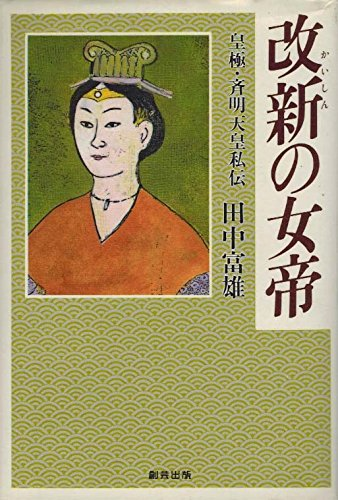改新の女帝―皇極・斉明天皇私伝