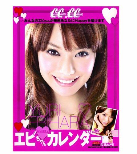 エビちゃん (蛯原友里) 2009年カレンダー ([カレンダー])