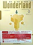 英語総合問題集Wonderland2 英語で考える力を磨く