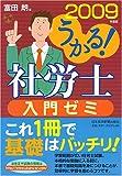うかる!社労士入門ゼミ〈2009年度版〉 (社労士シリーズ)