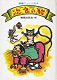 次良(じらぁ)の猫―版画ミュージカル