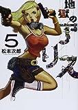 地獄のアリス 5 (愛蔵版コミックス)