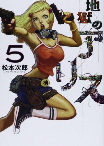 地獄のアリス 5 (愛蔵版コミックス)の詳細を見る