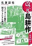 改元 島耕作(3) ~昭和60年~ (モーニングコミックス)