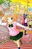 つばさピチカート!(2) (なかよしコミックス)