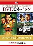 DVD2枚パック  ナバロンの要塞/戦場にかける橋