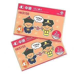中国本土全域+香港 4G プリペイド SIMカード データ定額 2GB/7日 出張 旅行 中国聯通 ChinaUnicom 2枚セット 4GB