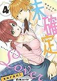 未確定Lover(4) Melancholic Lover (e乙蜜コミックス)