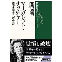 マーガレット・サッチャー: 政治を変えた「鉄の女」 (新潮選書)