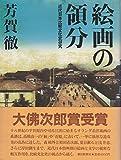絵画の領分―近代日本比較文化史研究 (1984年)
