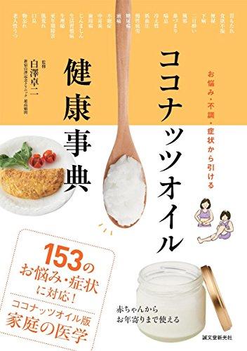 ココナッツオイル健康事典: お悩み・不調・症状から引ける