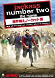 jackass number two the movie 限界越えノーカット版 [DVD] 画像