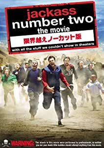 jackass number two the movie 限界越えノーカット版 [DVD]