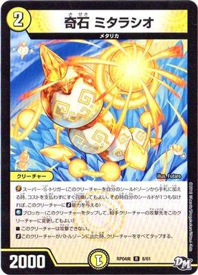 デュエルマスターズ新4弾/DMRP-04魔/8/R/奇石 ミタラシオ