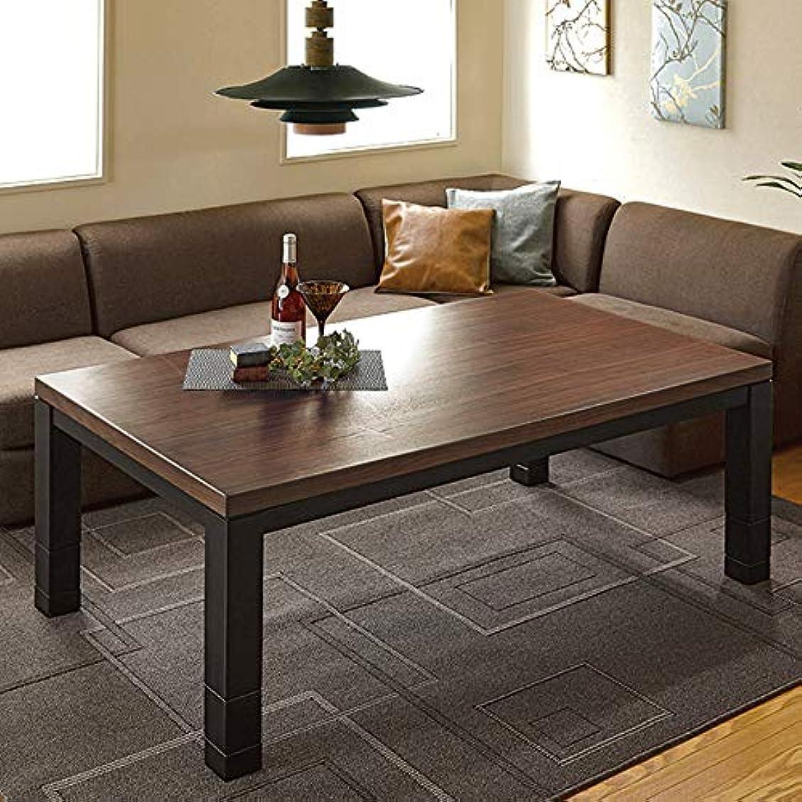 魔法マイルドあいまいこたつテーブル 長方形 150×85cm 継脚付き ウォールナット 木製 ブラウン木目×ブラック