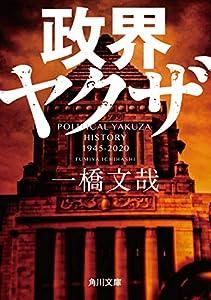 政界ヤクザ (角川文庫)