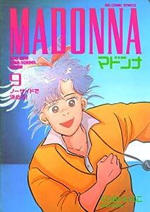 マドンナ(9) (ビッグコミックス)