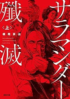サラマンダー殲滅上 (徳間文庫 か 7-11)