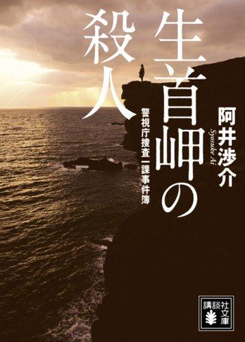 阿井渉介の作品一覧 | bookwith(...