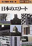 日本のエリート (科学全書 16)