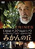 みかんの丘[DVD]