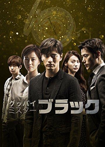 グッバイ ミスターブラック DVD-BOXII[DVD]