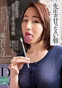 先生の甘ったるい唇 成宮いろは ANNEX(無言)/HERO [DVD]