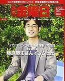 週刊金曜日 2020年5/22号 [雑誌]
