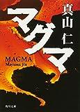 マグマ (角川文庫)
