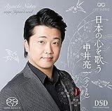 中井亮一/日本の心を歌う 画像