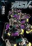機動戦士ガンダム THE MSV ザ・モビルスーツバリエーション(1)<機動戦士ガンダム THE MSV ザ・モビルスーツバリエーション> (角川コミックス・エース)
