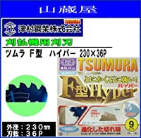 ツムラ F型ハイパー(チップソー) 230×36P 3枚セット 刈払機(草刈機)替刃