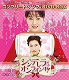 シンデレラはオンライン中! BOX2<コンプリート・シンプルDVD-BOX5,000...[DVD]
