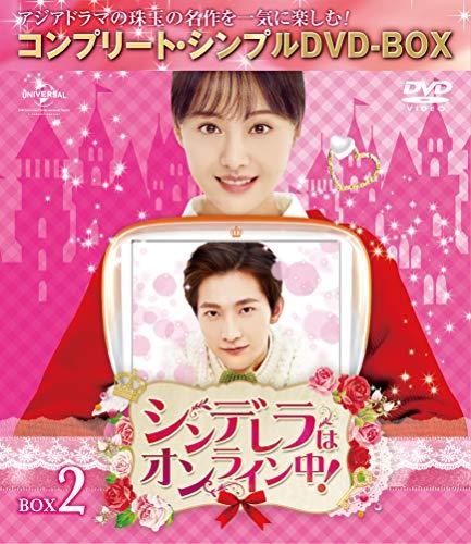 シンデレラはオンライン中! BOX2 (全2BOX) (コンプリート・シンプルDVD-BOX5,000円シリーズ) (期...