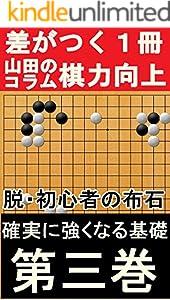 囲碁サポートコラム 3巻 表紙画像