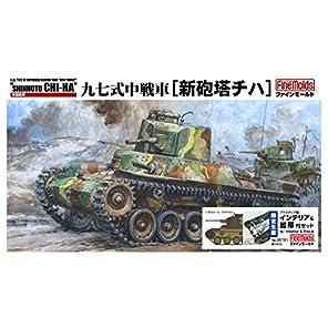 ファインモールド 1/35 帝国陸軍 九七式中戦車 新砲塔チハ プラ製インテリア&履帯付セット プラモデル 35721