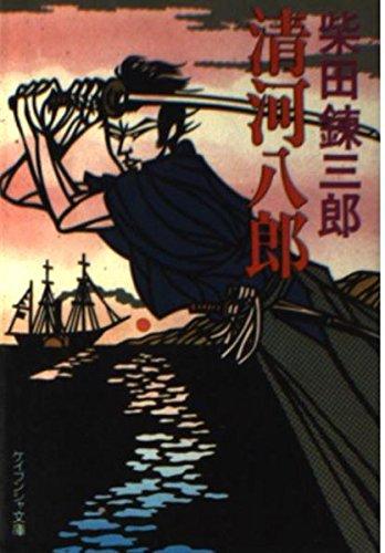 清河八郎 (ケイブンシャ文庫)