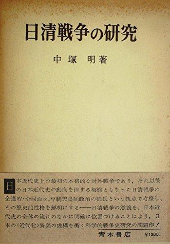 日清戦争の研究 (1968年)