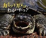カミツキガメはわるいやつ? (ふしぎびっくり写真えほん)