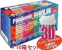 PM2.5対応マスク「パンデミックガード99」レギュラーサイズ[30枚入り]×10箱セット