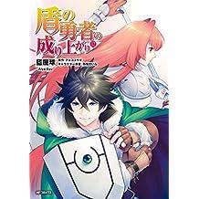 盾の勇者の成り上がり 12 (MFコミックス フラッパーシリーズ)