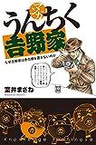 マンガ・うんちく吉野家 「うんちく」シリーズ