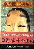 銀の館 (上) (文春文庫 (200‐13))