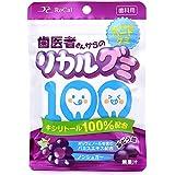 【歯科用】歯医者さんからのリカルグミ ぶどう味 1袋(60g)※賞味期限:2019/2/19