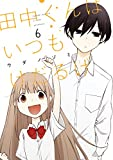 田中くんはいつもけだるげ 6巻 (デジタル版ガンガンコミックスONLINE)