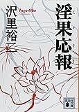 淫果応報 (講談社文庫)